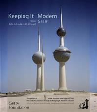 «الوطني للثقافة» يفوز بمنحة «غيتي» العالمية لصون أبراج الكويت