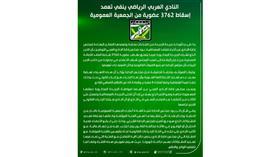 العربي: إسقاط العضوية يتم حسب النظام الأساسي للنادي