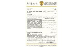 القادسية يطالب اتحاد الكرة بالغاء الموسم لتطبيق الدمج