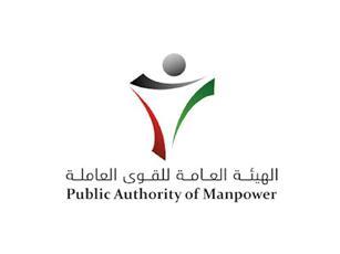 الهيئة العامة للقوى العاملة
