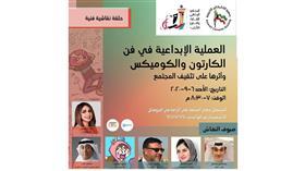 جمعية الكاريكاتير الكويتية أقامت حلقة نقاشية فنية بعنوان «العملية الإبداعية في فن الكارتون والكوميكس وأثرها على تثقيف المجتمع»