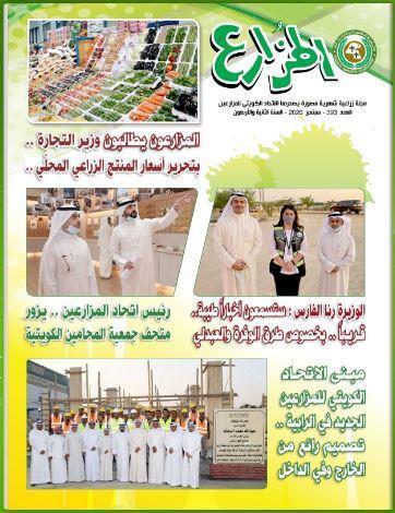 صدور عدد سبتمبر من مجلة المزارع الكويتية