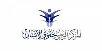 «الوطني لحقوق الإنسان»: تحقيق فوري في «اختفاء قيادات أمنية».. «وتعنيفها»
