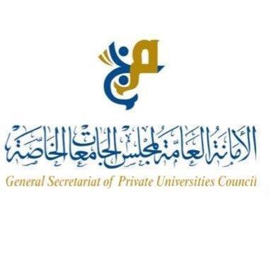 الجامعات الخاصة: بدء التسجيل الإلكتروني للبعثات الداخلية (2020- 2021) اعتبارا من 20 الجاري