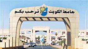 جامعة الكويت: طلبات الالتحاق 3 أكتوبر.. إلكترونيًا
