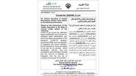 «الطيران المدني» يدرج 3 دول في قائمة «الحظر»