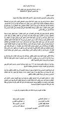 بيان نيابي: كلام رئيس المجلس مليء بالأباطيل والأكاذيب تجاه النائب المطير