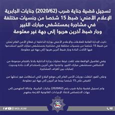 الداخلية: ضبط 15 شخصًا من جنسيات مختلفة في مشاجرة بمستشفى مبارك الكبير