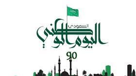 اليوم الوطني السعودي الـ 90.. وحدة وتلاحم