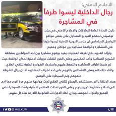 «الداخلية» عن الفيديو المتداول: عناصر الدورية الأمنية ليسوا طرفاً في المشاجرة الواقعة بين مواطن ومقيم