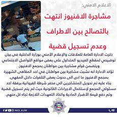 الداخلية: مشاجرة الأفنيوز انتهت بالتصالح ولم يتم تسجيل قضية