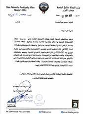 وزير البلدية يوجه المدير العام بإصدار قرار يحدد المخولين بالتوقيع على المعاملات