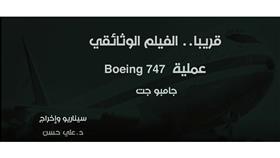 الفيلم الوثائقي عملية boeing 747 جامبو جت على الوطن الإلكترونية.. 2 أكتوبر المقبل