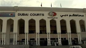 مجمع محاكم دبي بالإمارات