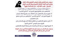 إغلاق جزئي لبعض الطرق لنقل جثمان أمير البلاد الراحل الشيخ صباح الأحمد.. الساعة 2 ظهراً