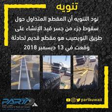 «الطرق»: فيديو «سقوط جزء من جسر قيد الإنشاء على طريق النويصيب».. قديم