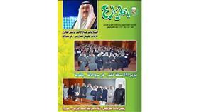 صدور عدد يناير من مجلة المزارع الكويتية