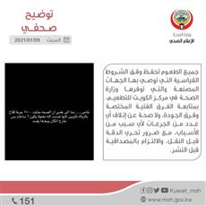 الصحة: جميع الطعوم تحفظ وفق الشروط القياسية التي توصي بها الجهات المصنعة والتي توفرها الصحة في مركز الكويت للتطعيم