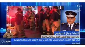 فرق «الإطفاء» تنجح في السيطرة على تسرب لغاز الأمونيا في منطقة الشويخ الصناعية
