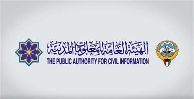 «المعلومات المدنية»: إطلاق نسخة جديدة من «كويت فايندر»