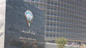 التربية: الكويت الأولى عالميًا بمؤشر النظام والأمان في المدارس
