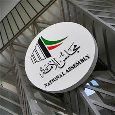 أمانة المجلس: راتب الـ 10 آلاف دينار لمسشار غير كويتي.. غير صحيح