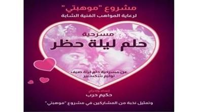 حلم ليلة حظر.. عرض مسرحي بالعاصمة الأردنية حول قيود كورونا