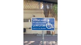 شافي الهاجري: قدمنا عدداً من المطالب للشيخ ثامر العلي منها افتتاح مكاتب لخدمة المواطن خاصة بمعاملات ذوي الإعاقة وأسرهم في جميع المحافظات