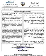 «الطيران المدني»: إلزام الركاب الكويتيين بالـ pcr